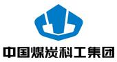 中国煤炭科工集团